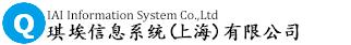 琪埃信息系统琪埃信息系统(上海)有限公司